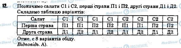 ГДЗ Математика 5 класс страница 12