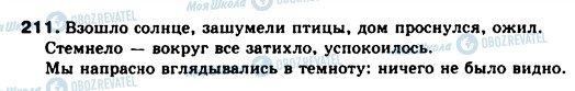 ГДЗ Русский язык 10 класс страница 211