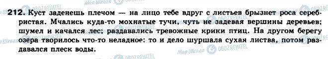 ГДЗ Русский язык 10 класс страница 212