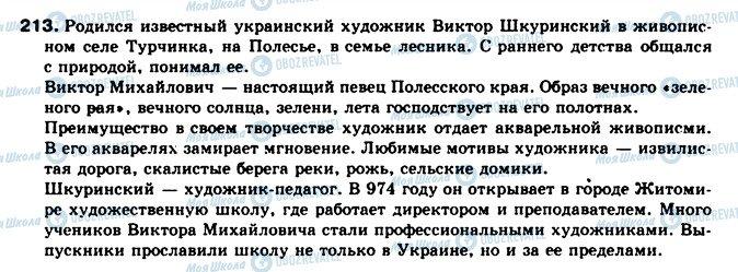 ГДЗ Русский язык 10 класс страница 213