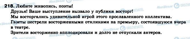 ГДЗ Русский язык 10 класс страница 218