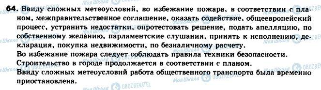 ГДЗ Русский язык 10 класс страница 64