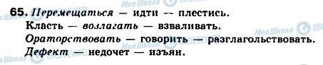 ГДЗ Русский язык 10 класс страница 65