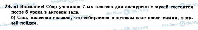 ГДЗ Русский язык 10 класс страница 74
