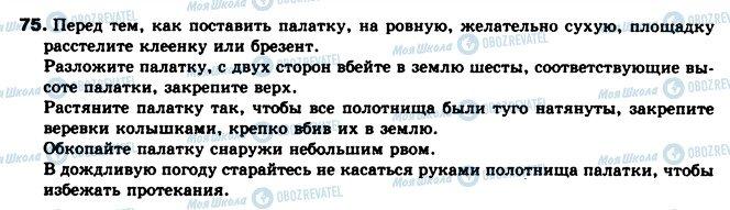 ГДЗ Русский язык 10 класс страница 75