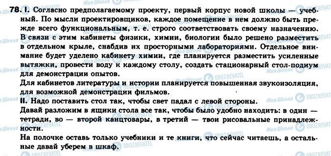 ГДЗ Русский язык 10 класс страница 78