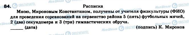 ГДЗ Русский язык 10 класс страница 84