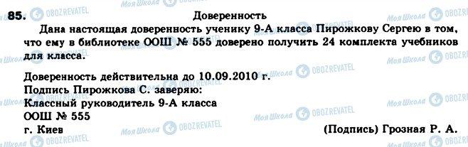 ГДЗ Русский язык 10 класс страница 85