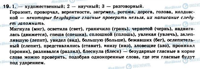 ГДЗ Русский язык 10 класс страница 19