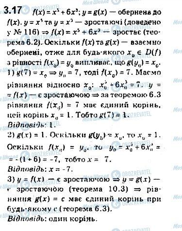 ГДЗ Алгебра 10 класс страница 17