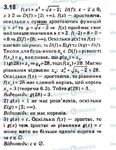 ГДЗ Алгебра 10 класс страница 18