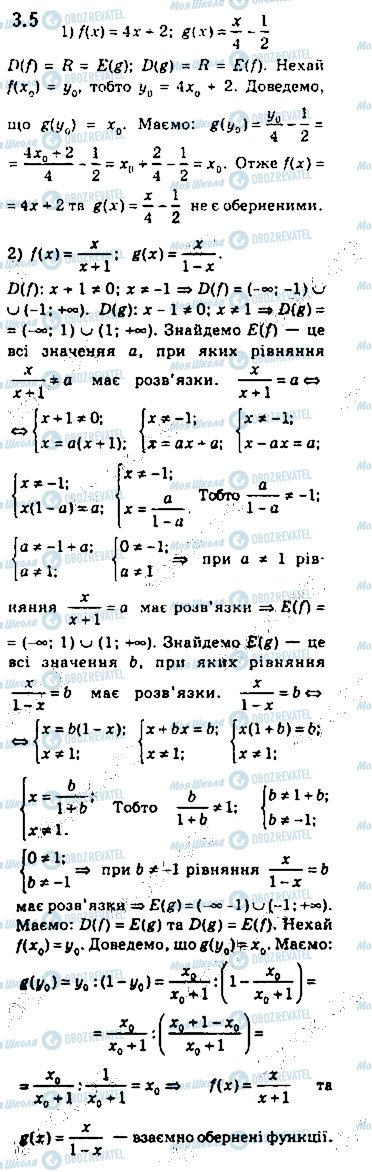 ГДЗ Алгебра 10 класс страница 5