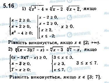 ГДЗ Алгебра 10 класс страница 16