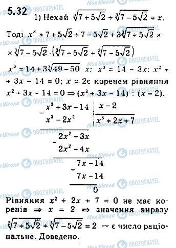 ГДЗ Алгебра 10 класс страница 32