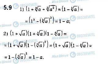 ГДЗ Алгебра 10 класс страница 9