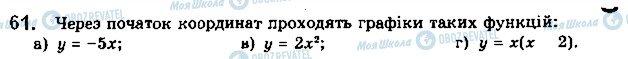ГДЗ Алгебра 10 класс страница 61