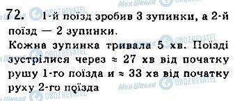 ГДЗ Алгебра 10 класс страница 72