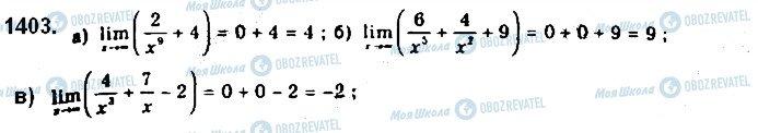 ГДЗ Алгебра 10 клас сторінка 1403