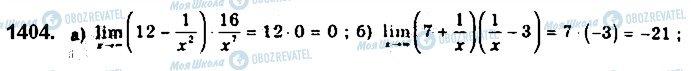 ГДЗ Алгебра 10 класс страница 1404