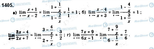 ГДЗ Алгебра 10 класс страница 1405
