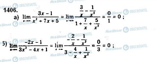 ГДЗ Алгебра 10 класс страница 1406