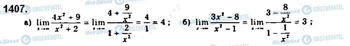 ГДЗ Алгебра 10 класс страница 1407