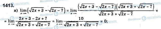 ГДЗ Алгебра 10 класс страница 1413