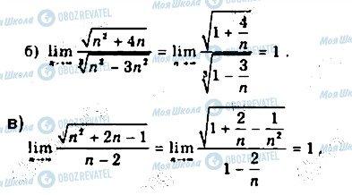 ГДЗ Алгебра 10 класс страница 1414