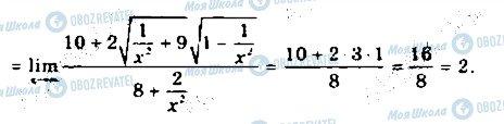 ГДЗ Алгебра 10 класс страница 1419