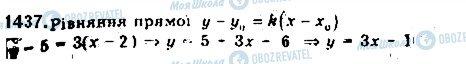 ГДЗ Алгебра 10 класс страница 1437
