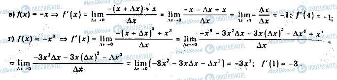 ГДЗ Алгебра 10 класс страница 1444