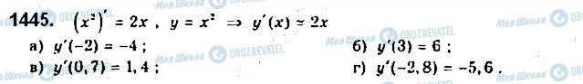 ГДЗ Алгебра 10 класс страница 1445