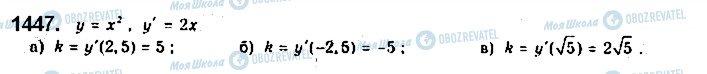 ГДЗ Алгебра 10 класс страница 1447