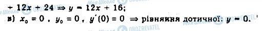 ГДЗ Алгебра 10 класс страница 1448