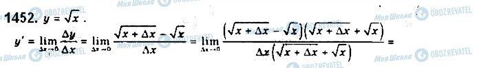 ГДЗ Алгебра 10 класс страница 1452
