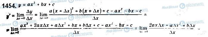 ГДЗ Алгебра 10 класс страница 1454