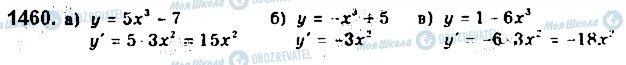 ГДЗ Алгебра 10 класс страница 1460