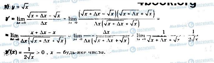 ГДЗ Алгебра 10 класс страница 1461