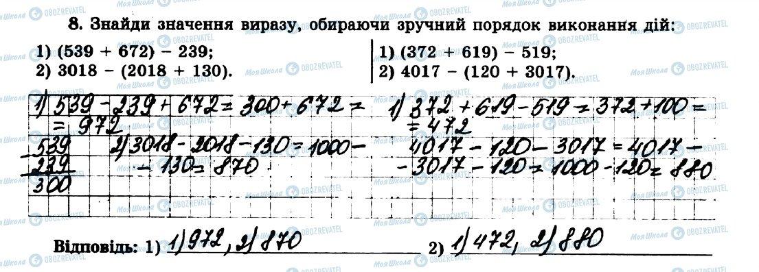 ГДЗ Математика 5 клас сторінка 8