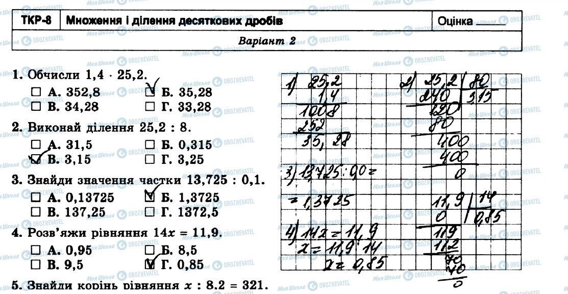 ГДЗ Математика 5 клас сторінка 1-4