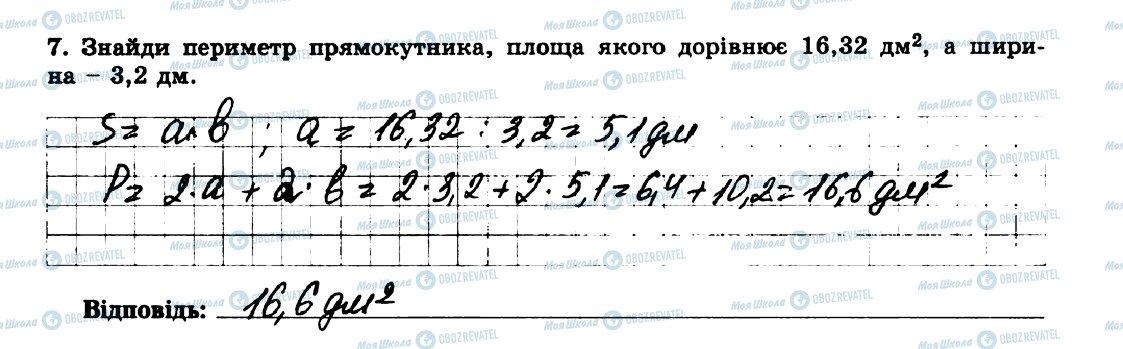 ГДЗ Математика 5 клас сторінка 7
