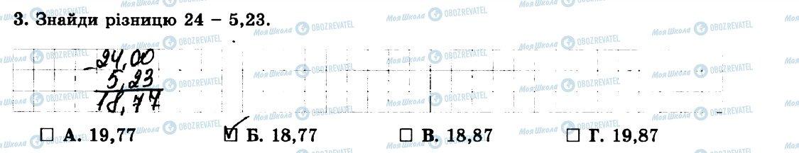 ГДЗ Математика 5 класс страница 3