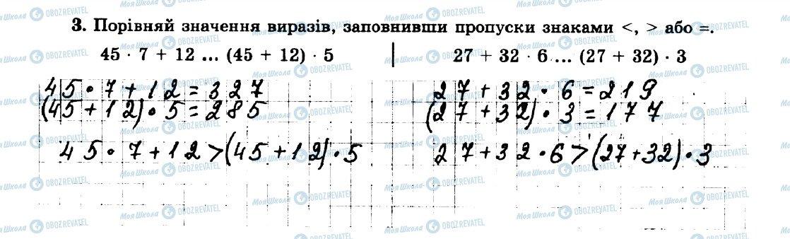 ГДЗ Математика 5 клас сторінка 3