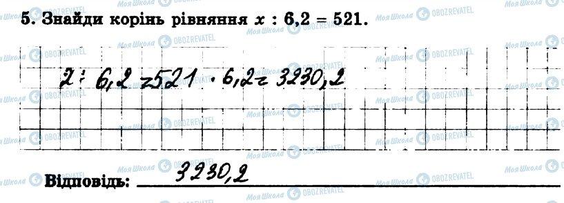 ГДЗ Математика 5 клас сторінка 5