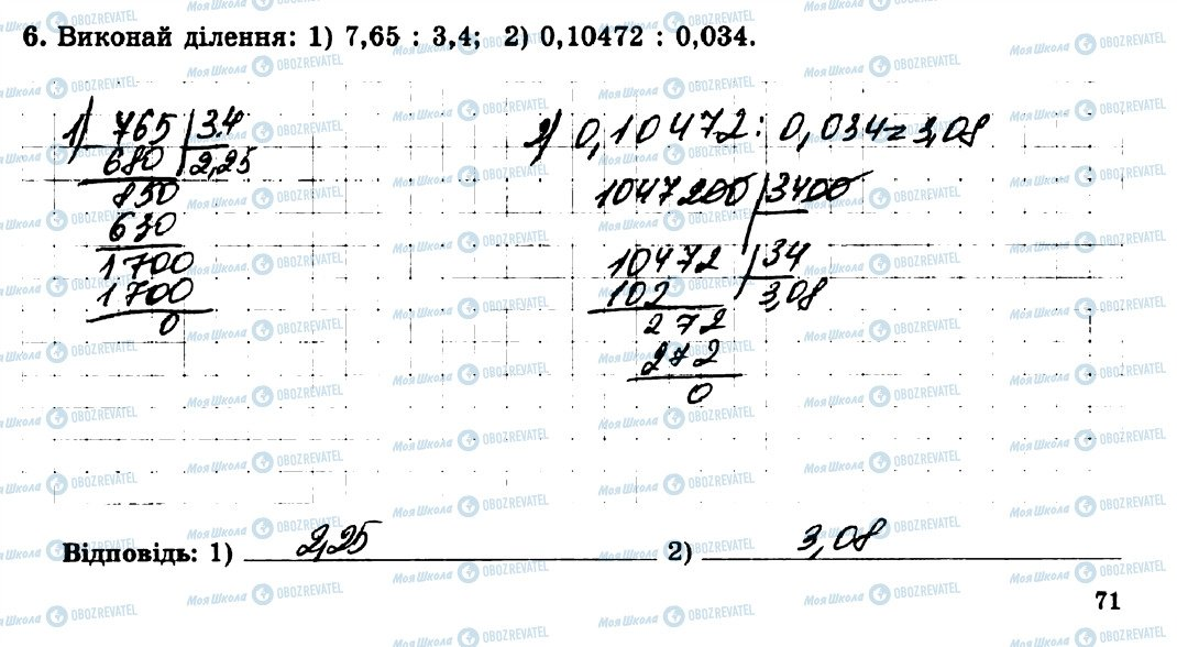 ГДЗ Математика 5 клас сторінка 6