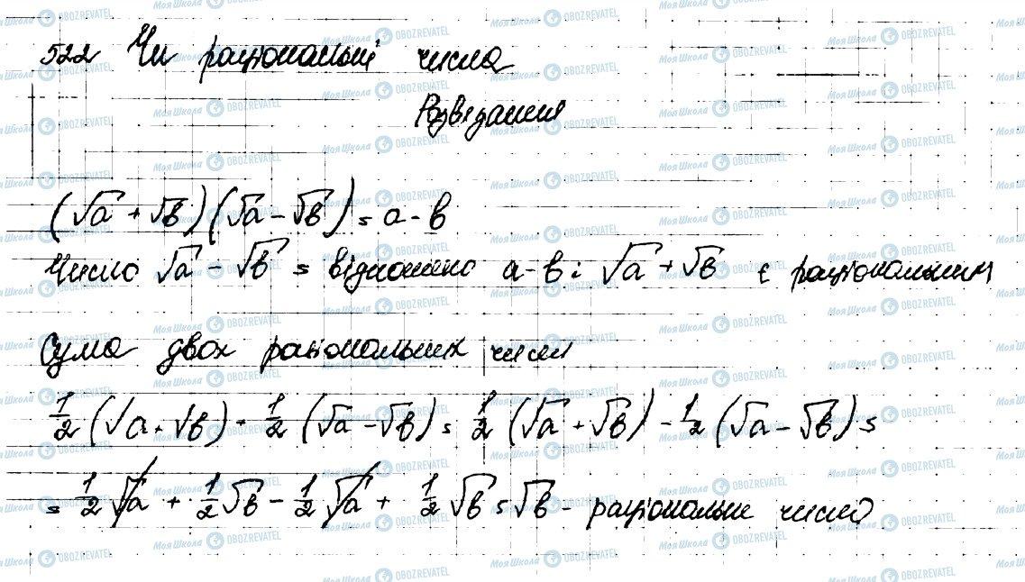 ГДЗ Алгебра 9 класс страница 522