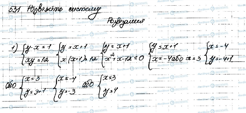 ГДЗ Алгебра 9 клас сторінка 531