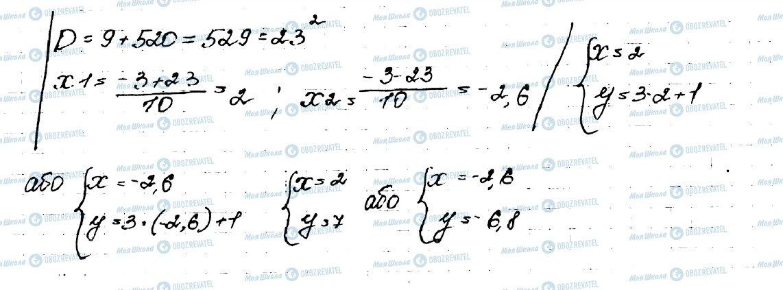ГДЗ Алгебра 9 класс страница 532