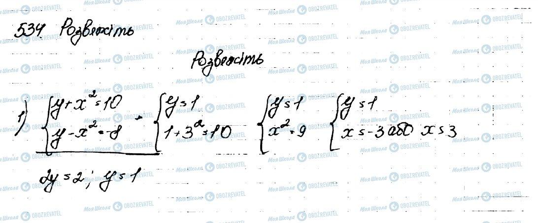 ГДЗ Алгебра 9 клас сторінка 534