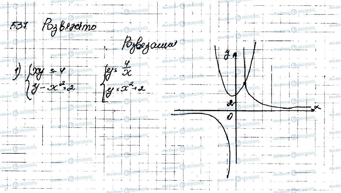 ГДЗ Алгебра 9 клас сторінка 537